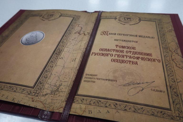 поздравление русскому географическому обществу архипелаг вулканических